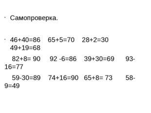 Самопроверка. 46+40=86 65+5=70 28+2=30 49+19=68 82+8= 90 92 -6=86 39+30=69 93