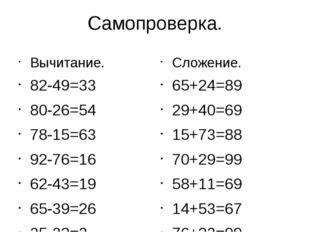 Самопроверка. Вычитание. 82-49=33 80-26=54 78-15=63 92-76=16 62-43=19 65-39=2