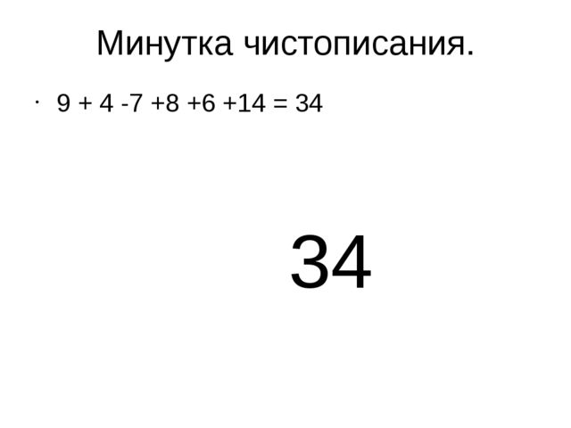 Минутка чистописания. 9 + 4 -7 +8 +6 +14 = 34 34
