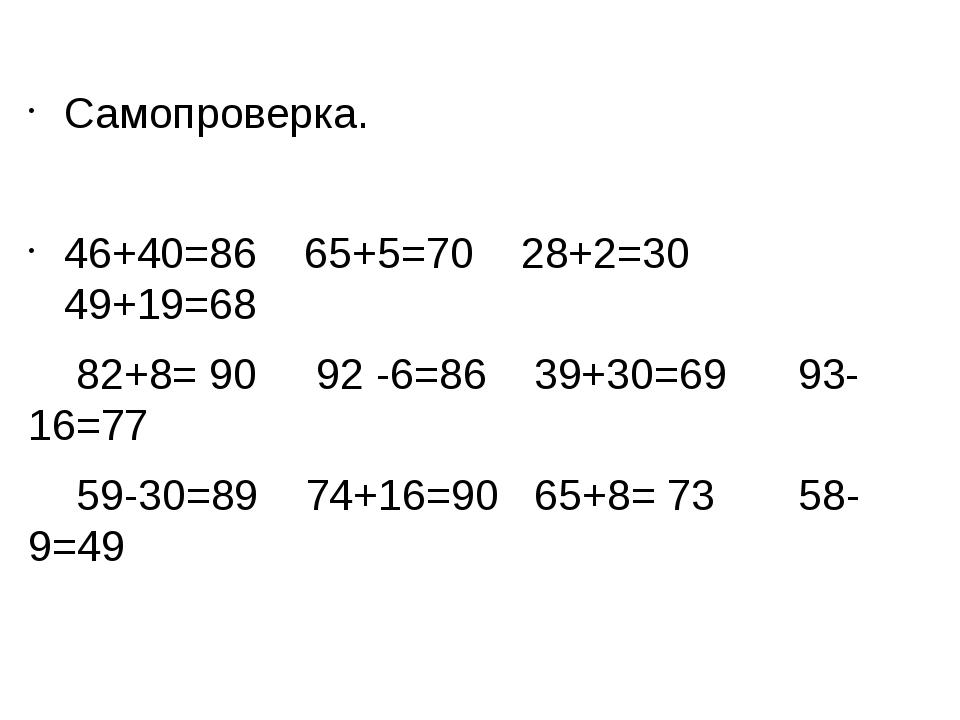 Самопроверка. 46+40=86 65+5=70 28+2=30 49+19=68 82+8= 90 92 -6=86 39+30=69 93...