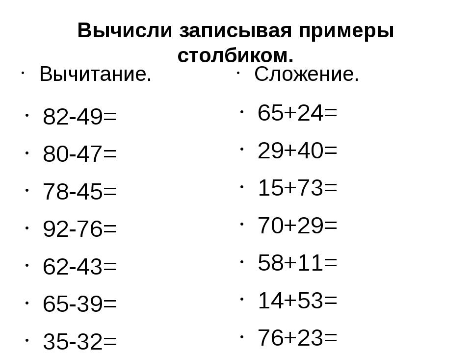 Вычисли записывая примеры столбиком. Вычитание. 82-49= 80-47= 78-45= 92-76= 6...