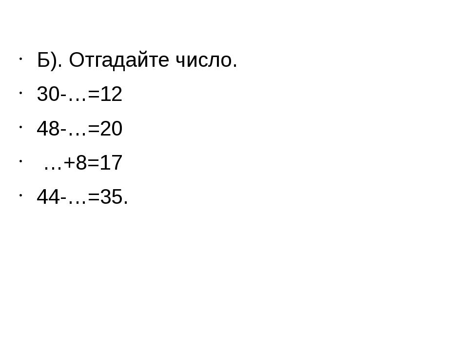 Б). Отгадайте число. 30-…=12 48-…=20 …+8=17 44-…=35.