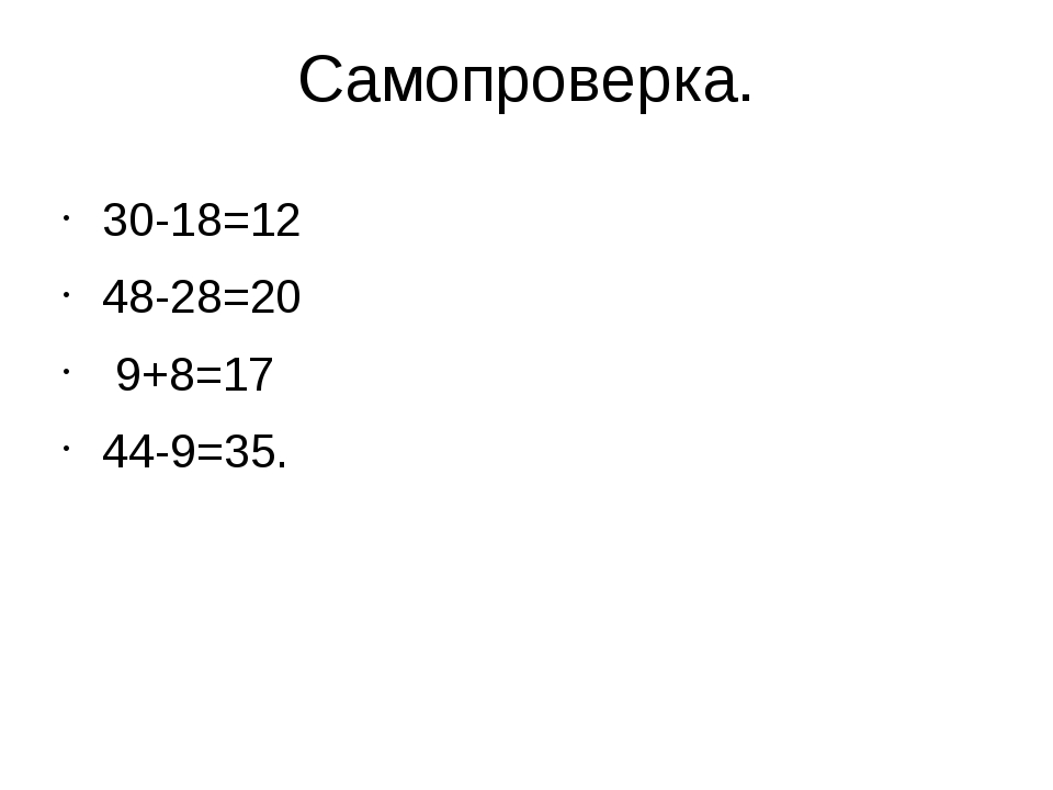 Самопроверка. 30-18=12 48-28=20 9+8=17 44-9=35.