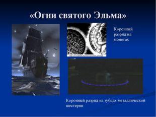 «Огни святого Эльма» Коронный разряд на зубцах металлической шестерни Коронны