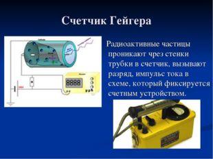 Счетчик Гейгера Радиоактивные частицы проникают чрез стенки трубки в счетчик,