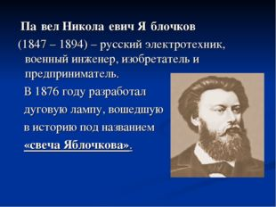 Па́вел Никола́евич Я́блочков (1847 – 1894) – русский электротехник, военный