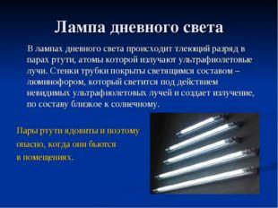 Лампа дневного света В лампах дневного света происходит тлеющий разряд в пара