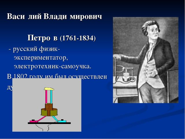 Васи́лий Влади́мирович Петро́в (1761-1834) - русский физик-экспериментатор, э...
