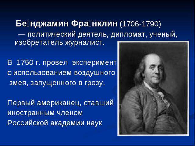 Бе́нджамин Фра́нклин (1706-1790) — политический деятель, дипломат, ученый, и...