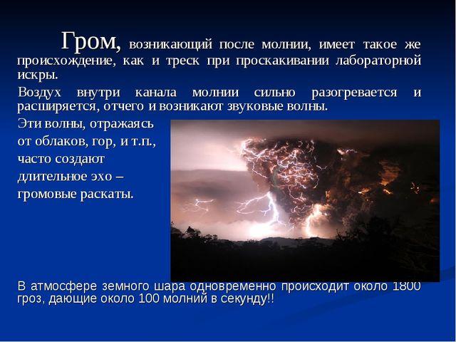 Гром, возникающий после молнии, имеет такое же происхождение, как и треск пр...
