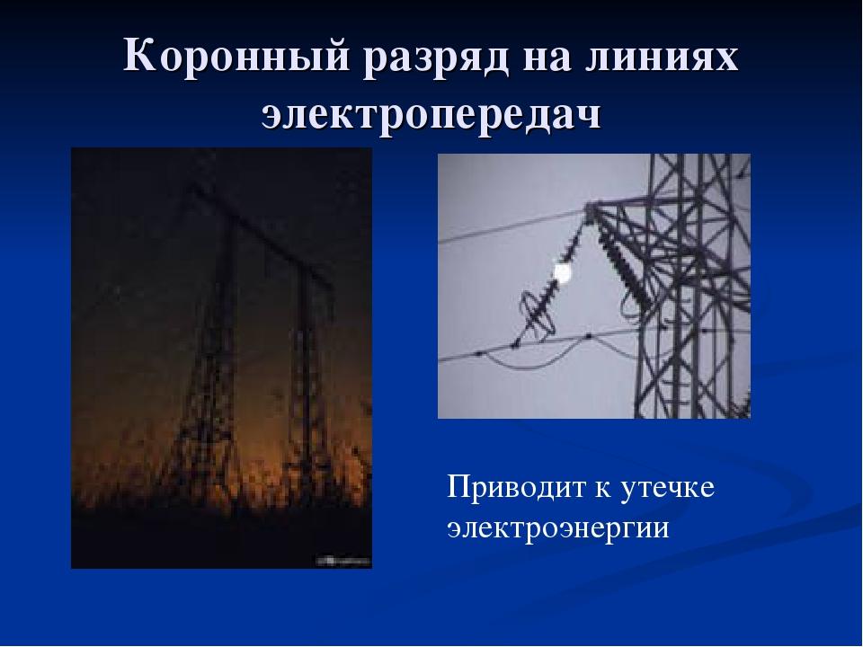 Коронный разряд на линиях электропередач Приводит к утечке электроэнергии