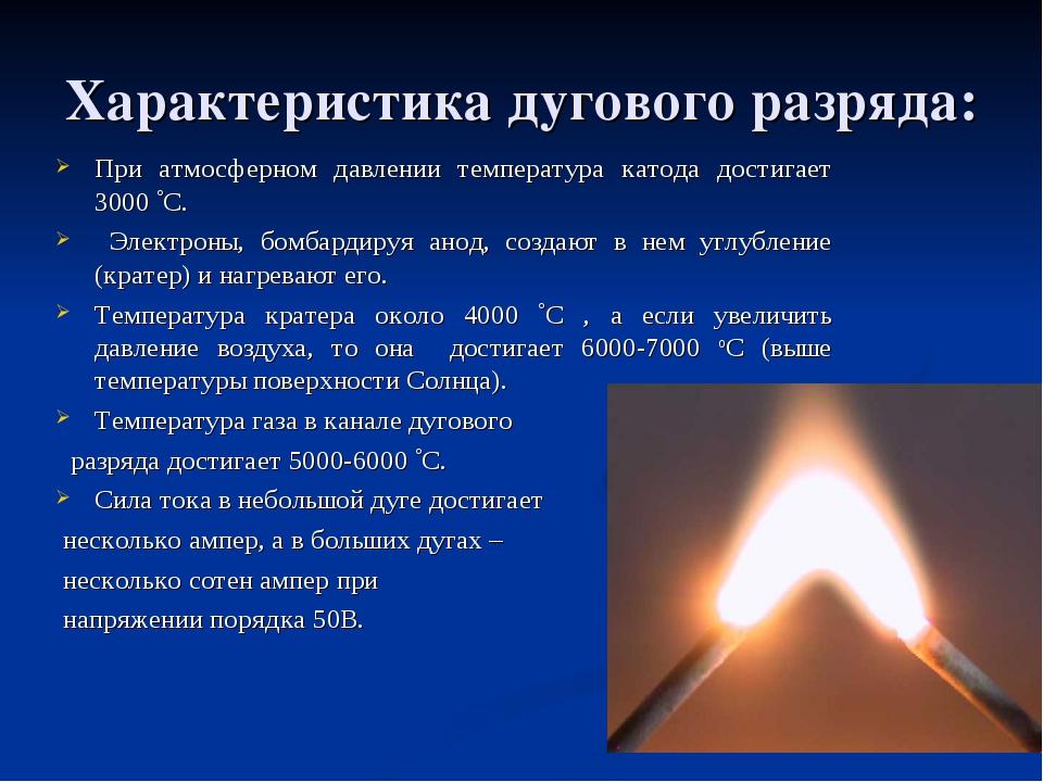 Характеристика дугового разряда: При атмосферном давлении температура катода...