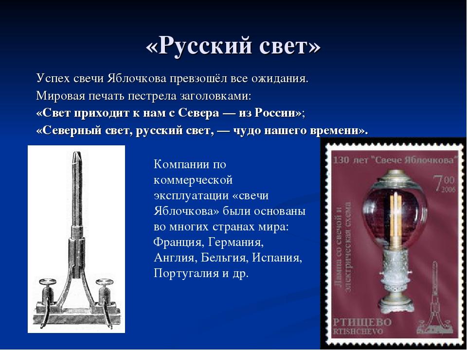 «Русский свет» Успех свечи Яблочкова превзошёл все ожидания. Мировая печать п...