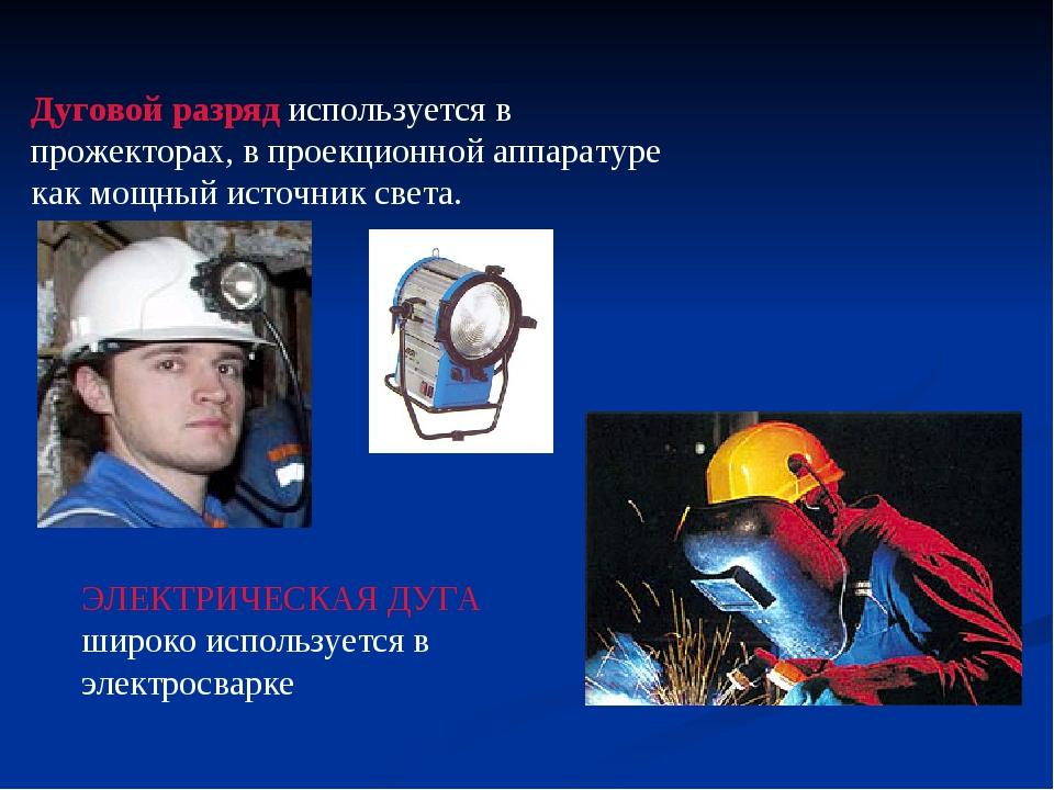 Дуговой разряд используется в прожекторах, в проекционной аппаратуре как мощн...