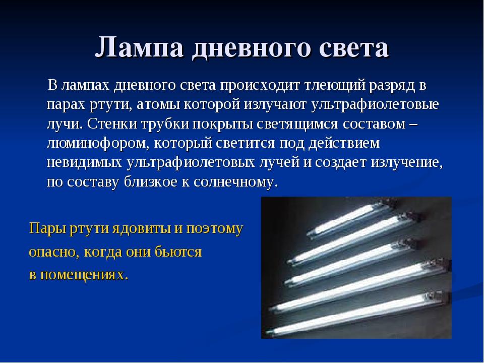 Лампа дневного света В лампах дневного света происходит тлеющий разряд в пара...