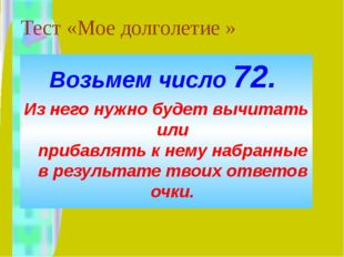Тест «Мое долголетие » Возьмем число 72. Из него нужно будет вычитать или при