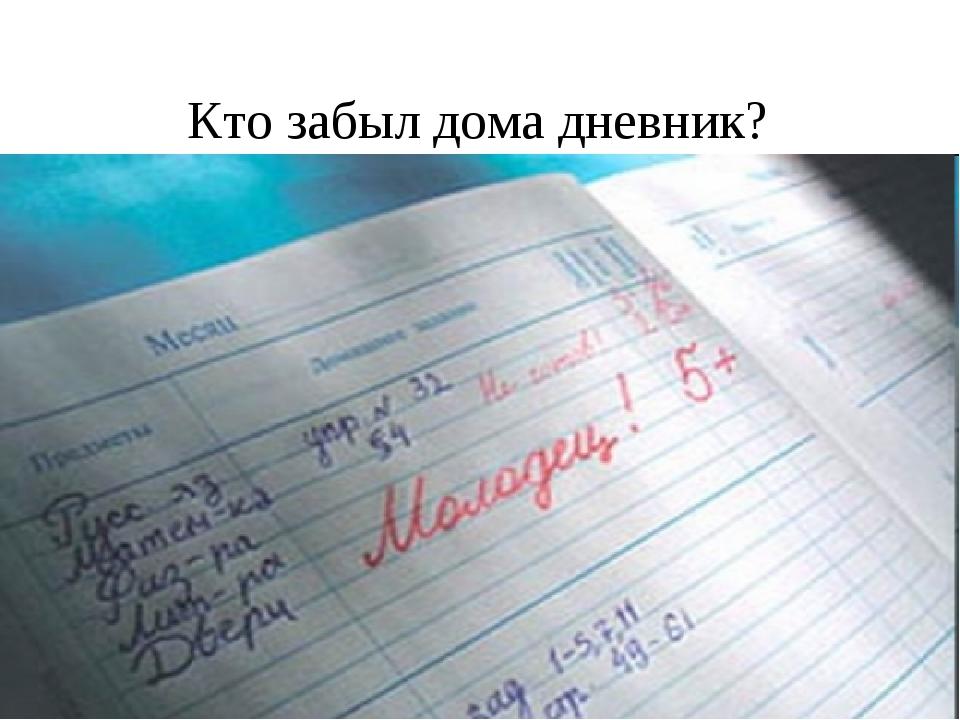 * Кто забыл дома дневник?