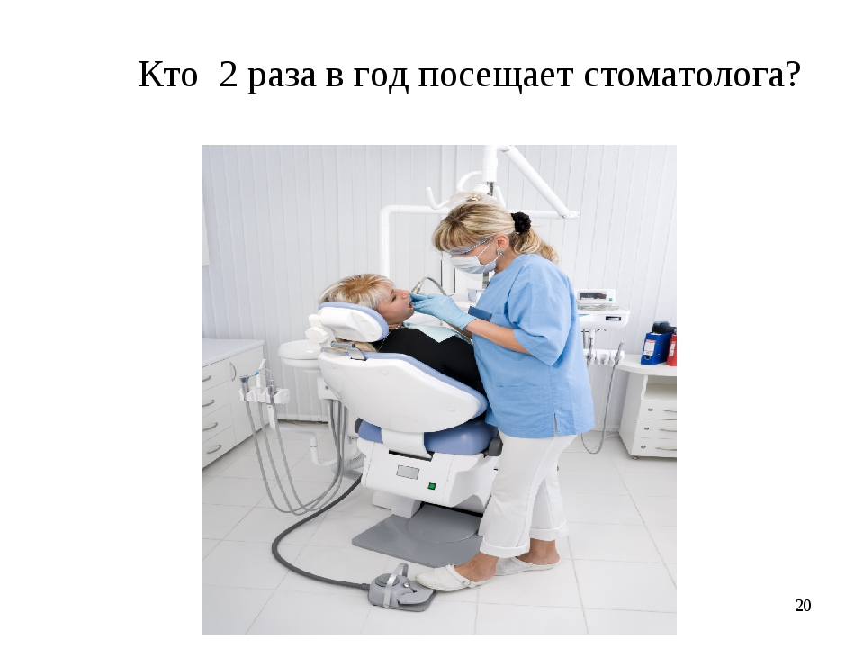 * Кто 2 раза в год посещает стоматолога?
