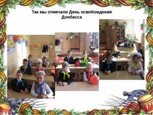 Так мы отмечали День освобождения Донбасса