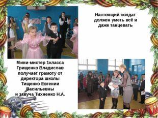 Настоящий солдат должен уметь всё и даже танцевать Мини-мистер 1класса Грищен