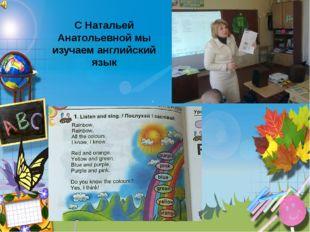 С Натальей Анатольевной мы изучаем английский язык