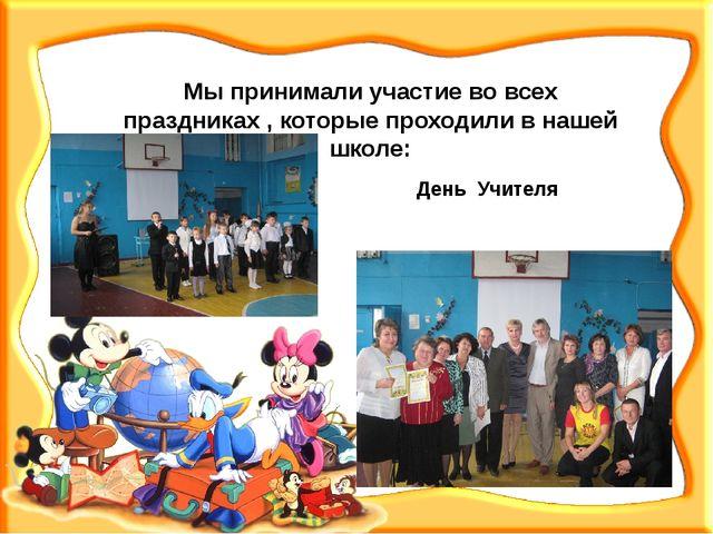 Мы принимали участие во всех праздниках , которые проходили в нашей школе: Де...