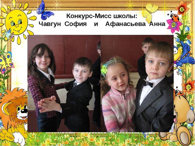 Конкурс-Мисс школы: Чавгун София и Афанасьева Анна