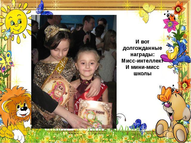 И вот долгожданные награды: Мисс-интеллект И мини-мисс школы