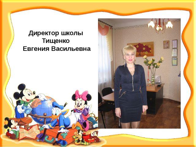 Директор школы Тищенко Евгения Васильевна