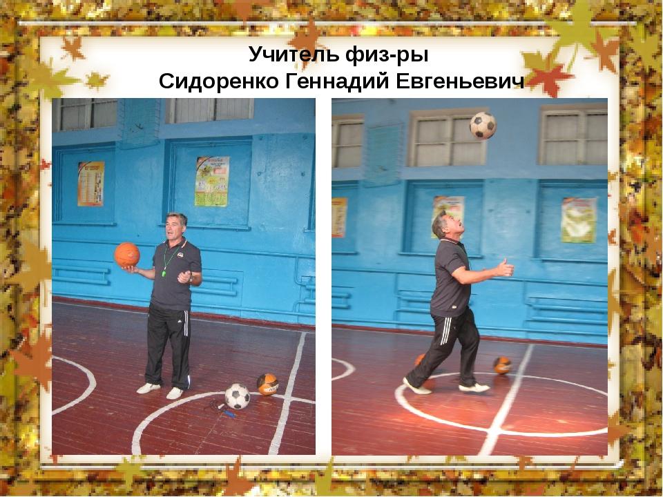 Учитель физ-ры Сидоренко Геннадий Евгеньевич