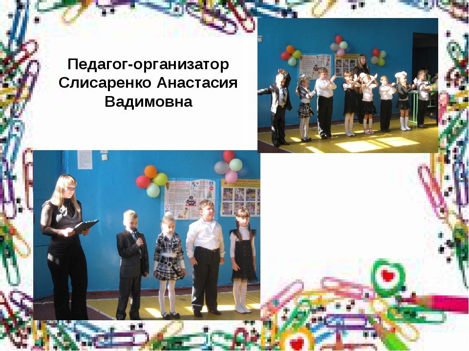 Педагог-организатор Слисаренко Анастасия Вадимовна