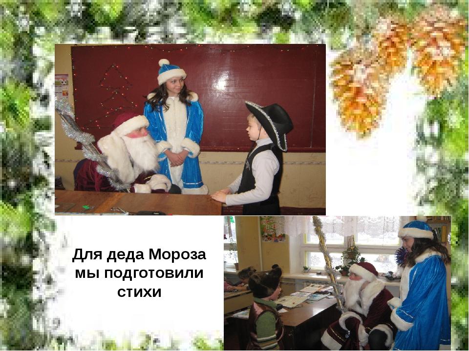 Для деда Мороза мы подготовили стихи
