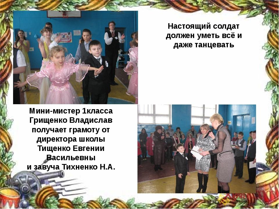 Настоящий солдат должен уметь всё и даже танцевать Мини-мистер 1класса Грищен...