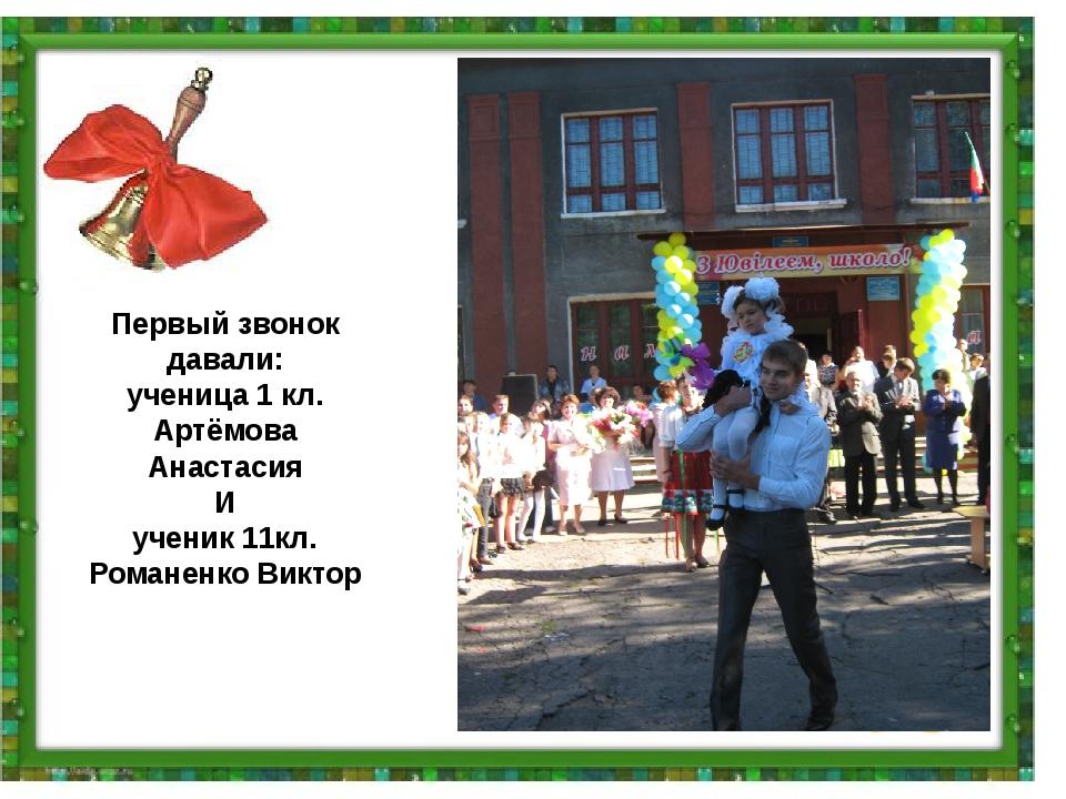 Первый звонок давали: ученица 1 кл. Артёмова Анастасия И ученик 11кл. Романен...