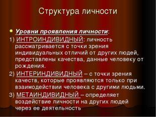 Структура личности Уровни проявления личности: 1) ИНТРОИНДИВИДНЫЙ: личность р