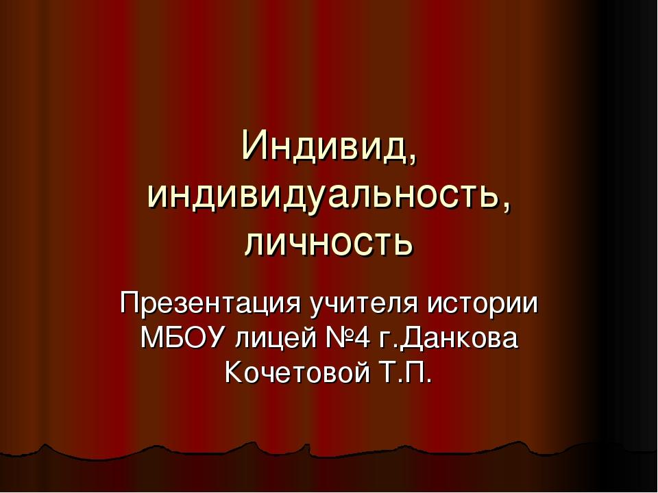 Индивид, индивидуальность, личность Презентация учителя истории МБОУ лицей №4...