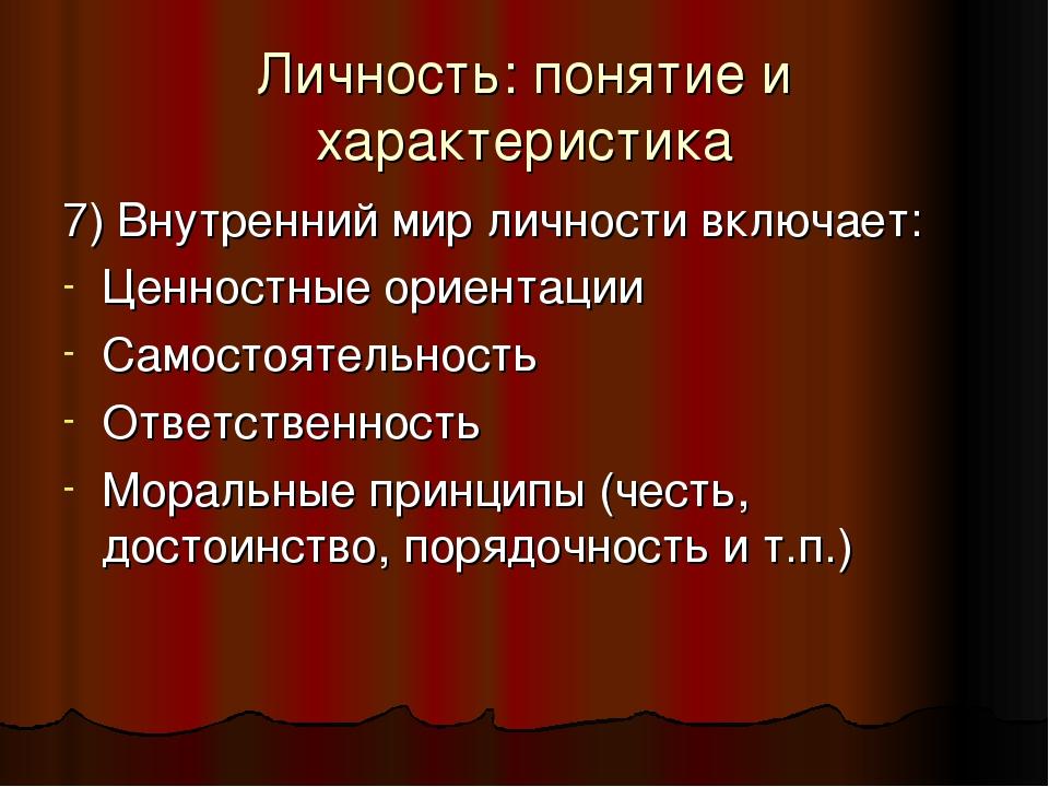 Личность: понятие и характеристика 7) Внутренний мир личности включает: Ценно...