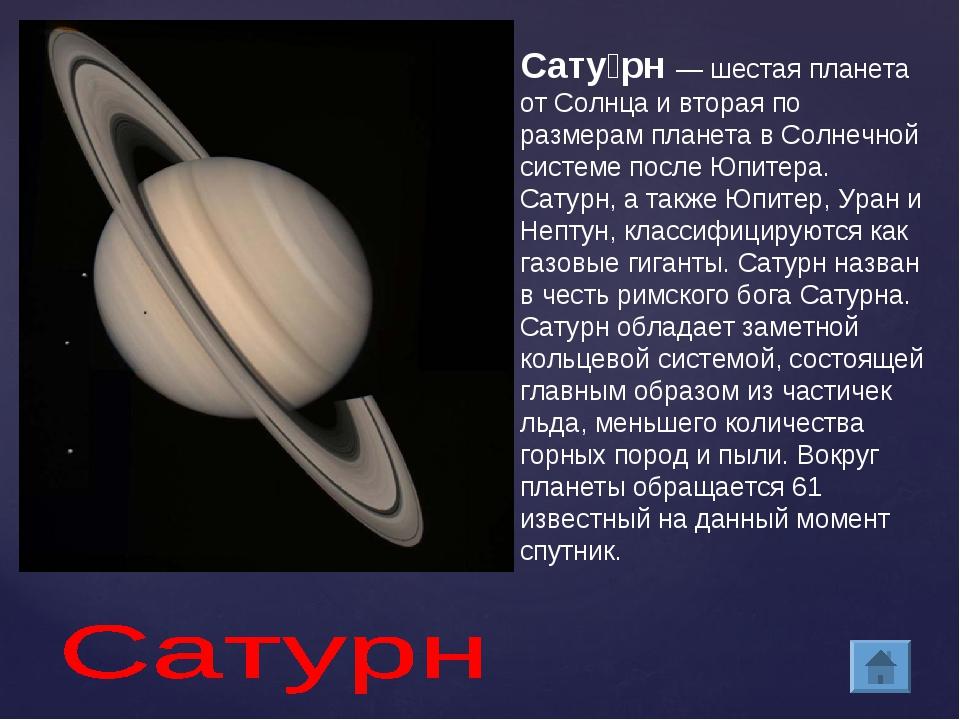 Сату́рн— шестая планета от Солнца и вторая по размерам планета в Солнечной с...