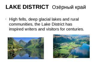 LAKE DISTRICT Озёрный край High fells, deep glacial lakes and rural communiti