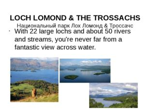 LOCH LOMOND & THE TROSSACHS Национальный парк Лох Ломонд & Троссачс With 22
