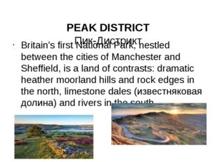 PEAK DISTRICT Пик-Дистрикт Britain's first National Park, nestled between th