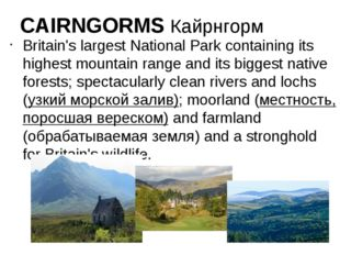 CAIRNGORMS Кайрнгорм Britain's largest National Park containing its highest m