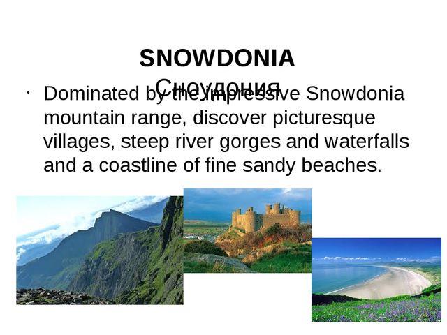 SNOWDONIA Сноудония Dominated by the impressive Snowdonia mountain range, di...
