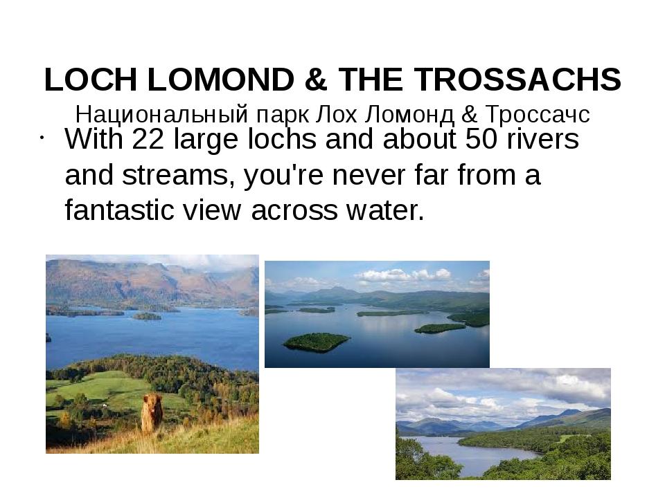 LOCH LOMOND & THE TROSSACHS Национальный парк Лох Ломонд & Троссачс With 22...