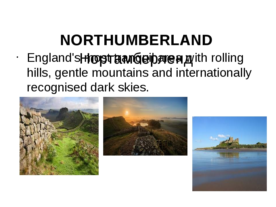 NORTHUMBERLAND Нортамберленд England's most tranquil area with rolling hills...