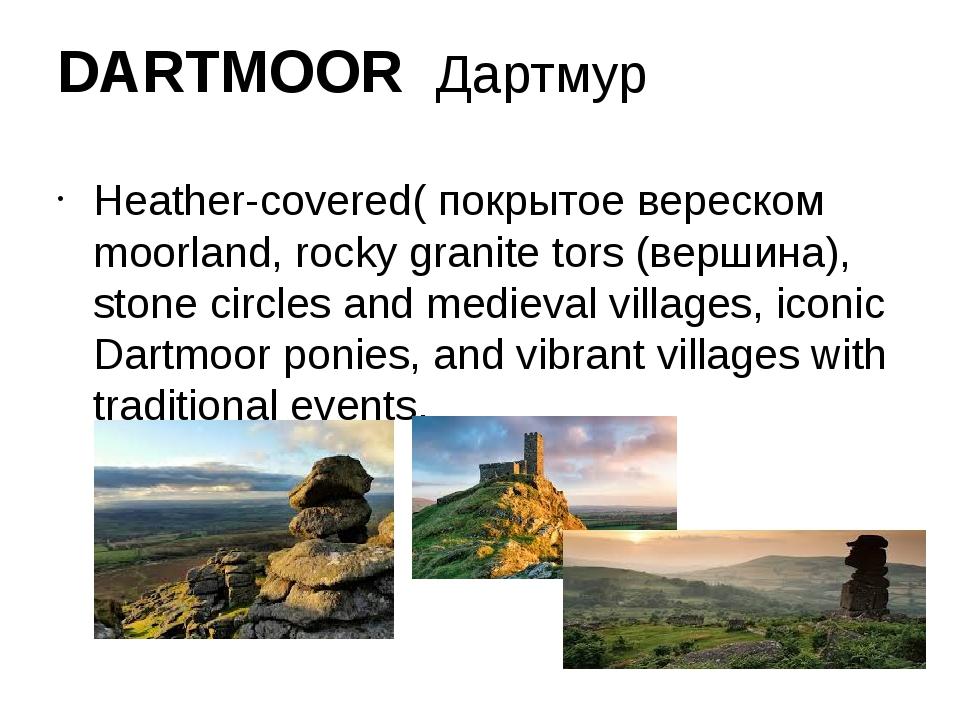 DARTMOOR Дартмур Heather-covered( покрытое вереском moorland, rocky granite t...