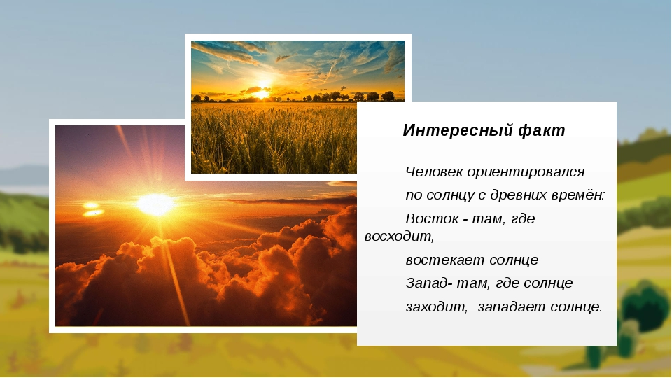 Человек ориентировался по солнцу с древних времён: Восток - там, где восходи...