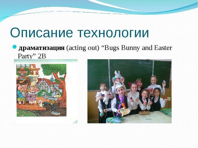 "Описание технологии драматизация (acting out) ""Bugs Bunny and Easter Party"" 2В"