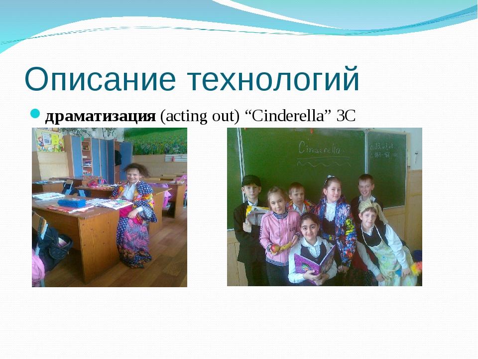 """Описание технологий драматизация (acting out) """"Cinderella"""" 3С"""