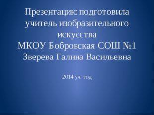 Презентацию подготовила учитель изобразительного искусства МКОУ Бобровская СО